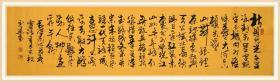 【保真】知名书法家梁玉通作品:毛泽东《沁园春·雪》
