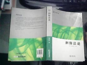 担保法论:法学研究生教学书系 高圣平著 原版现货 假一赔十