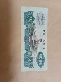 第三套人民币 贰圆(古币水印)保真