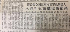 人民日报1950年11月9日                                                1-人民解放军西南军区司令部公布昌都战役歼敌五个余人。2-西南军政委员会解放军西南军区颁发佈告-保障藏民信教自由。3-保卫世界和平反对美国侵略委员会、北京市分会昨正式成立。188元