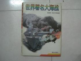 世界著名大海战(81251)