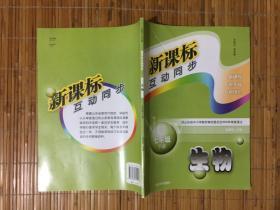 新课标互动同步【生物】七年级【下册】