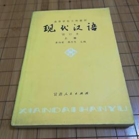 现代汉语 修订本 上册