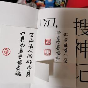 (包邮)搜神记 附冯唐签名钤印书签