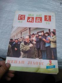 河南教育1986年第3期