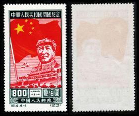 纪4中华人民共和国开国纪念 4全  全新