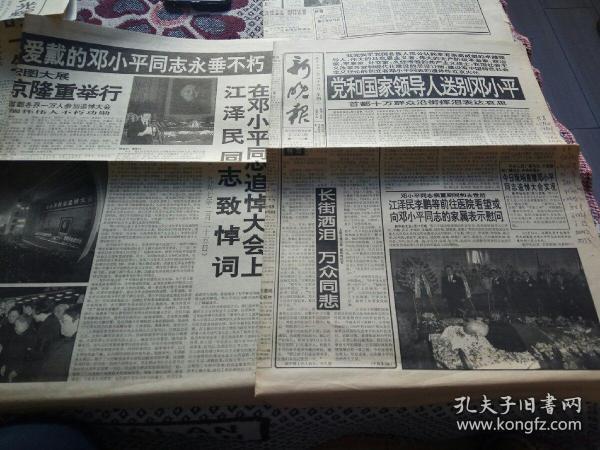新晚报:邓小平同志追悼大会(8开8版)