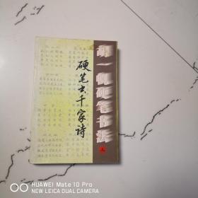 胡一帆硬笔书法(上册):硬笔书千家诗