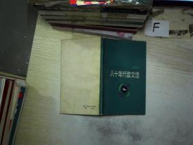 八十年代散文选1988.