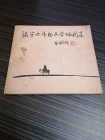 张守义外国文学插图集