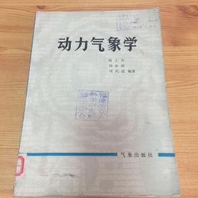 动力气象学(馆书)