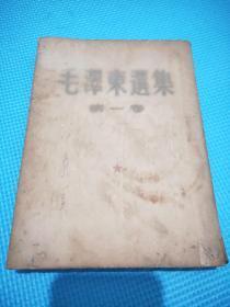 毛泽东选集(一九五一年十月北京第一版,一九五一年十月华东重印第一版)