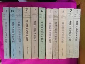 建国以来毛泽东文稿  (1-11册)