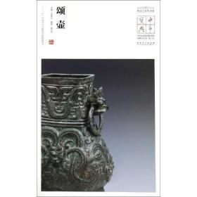 颂壶/中华宝典:中国国家博物馆藏法帖书系(第3辑)