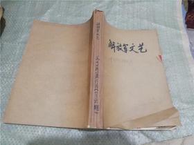 解放军文艺 1977年1-12期合订本