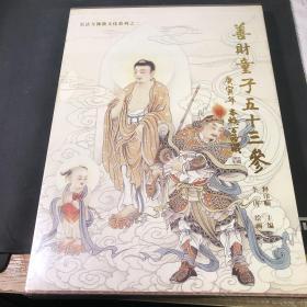 善财童子五十三参:弘法寺佛教文化系列之二