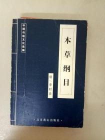 本草纲目【中国传统文化选编】