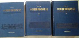 中国青铜器综论(上、中、下) 全3册