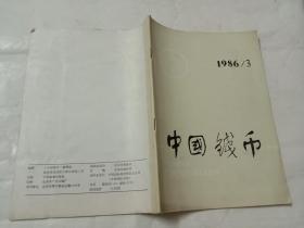 中国钱币(1986年3期)