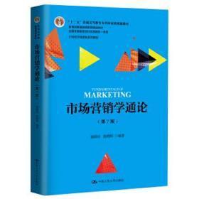正版市场营销学通论(第7版)(21世纪市场营销系列教材)