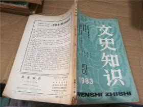文史知識(1983年3期)