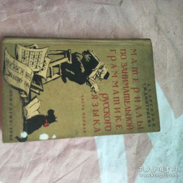 俄文原版引人兴趣的俄语语法材料