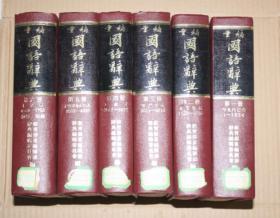 重编国语辞典 全六册(馆藏)