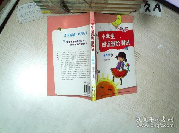 小学生阅读进阶测试:三年级