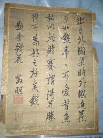 明代 文征明  吴中四才子 绢本书法