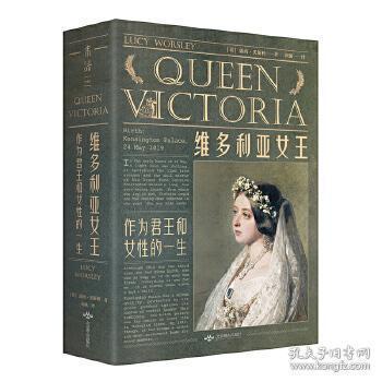 维多利亚女王:作为君王和女性的一生