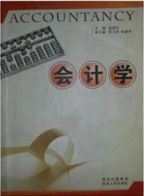 会计学 赵选民 陕西人民出版社 9787224094671