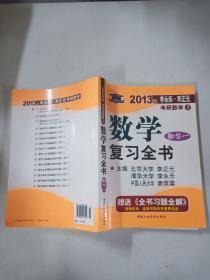 2012年李永乐.李正元·考研数学1:数学复习全书习题全解(数学1