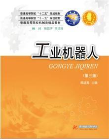 工业机器人 第三3版 韩建海 华中科技大学出版社