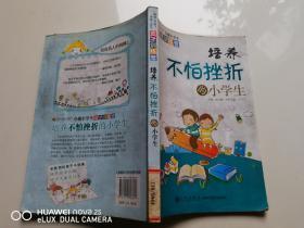 读品悟卓越小学生成才训练营:培养不怕挫折的小学生