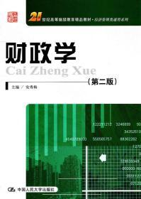 财政学 第二2版 安秀梅 中国人民大学出版社