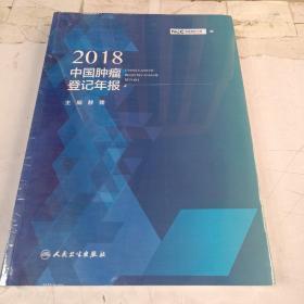 2018中國腫瘤登記年報