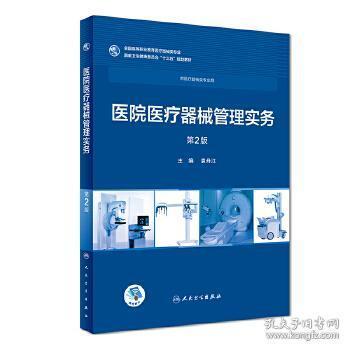 医院医疗器械管理实务(第2版/高专临床/配增值)