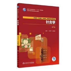 针灸学(第4版/高职针灸推拿/配增值)