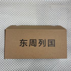 东周列国 连环画 全集50册
