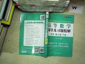 高等数学辅导及习题精解  同济第七版 下册
