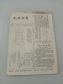 武汉钱币(第二期)