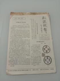 武汉钱币(第四期)