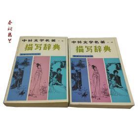 中外文学名著描写辞典  上下