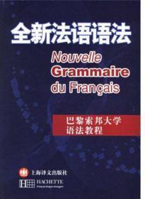 全新法语语法,德拉图尔!PDF火速发货!其他法语资料及视频教程也可联系卖家哦!