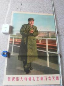 年画宣传画毛主席万寿无疆。售出不退不换。仿品2开的