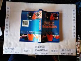 乒乓球技术原理新探  大32开本  包邮挂费