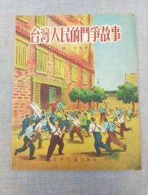 台湾人民的斗争故事