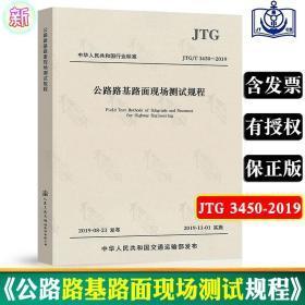 正版 JTG 3450-2019 公路路基路面现场测试规程 代替JTG E60-2008 公路交通路基路面测试规范 2019年新版印刷 可提供增值税发票