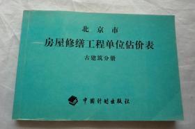 北京市房屋修缮工程单位估价表【古建筑分册】