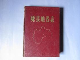 嵊县地名志